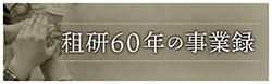 租研60年の事業録