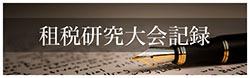 租税研究大会記録