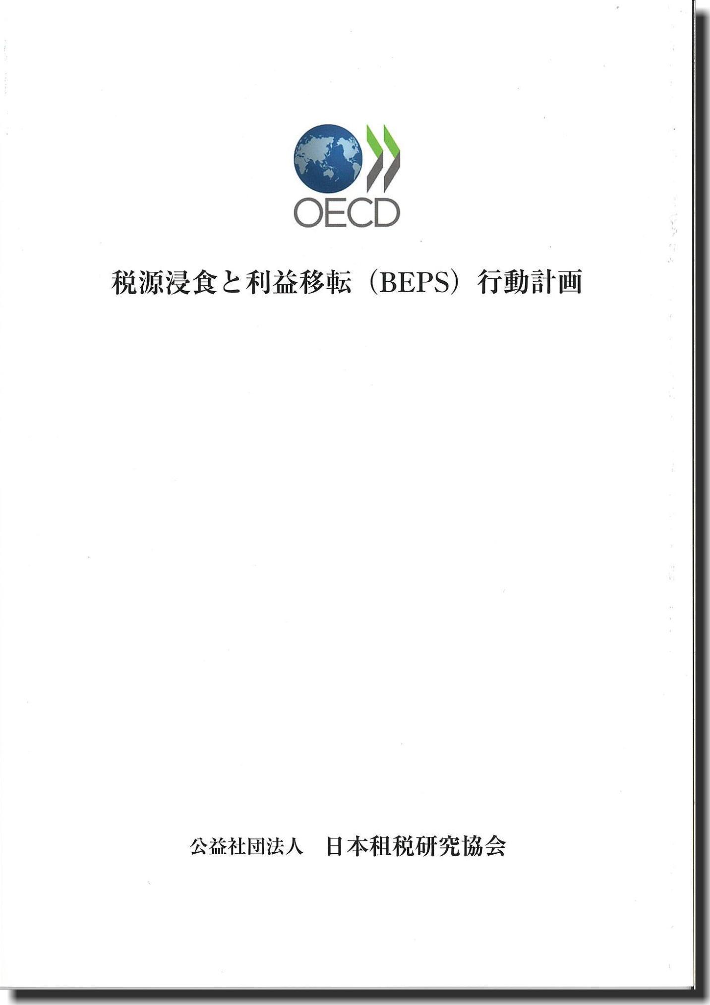 OECD 税源浸食と利益移転(BEPS)行動計画