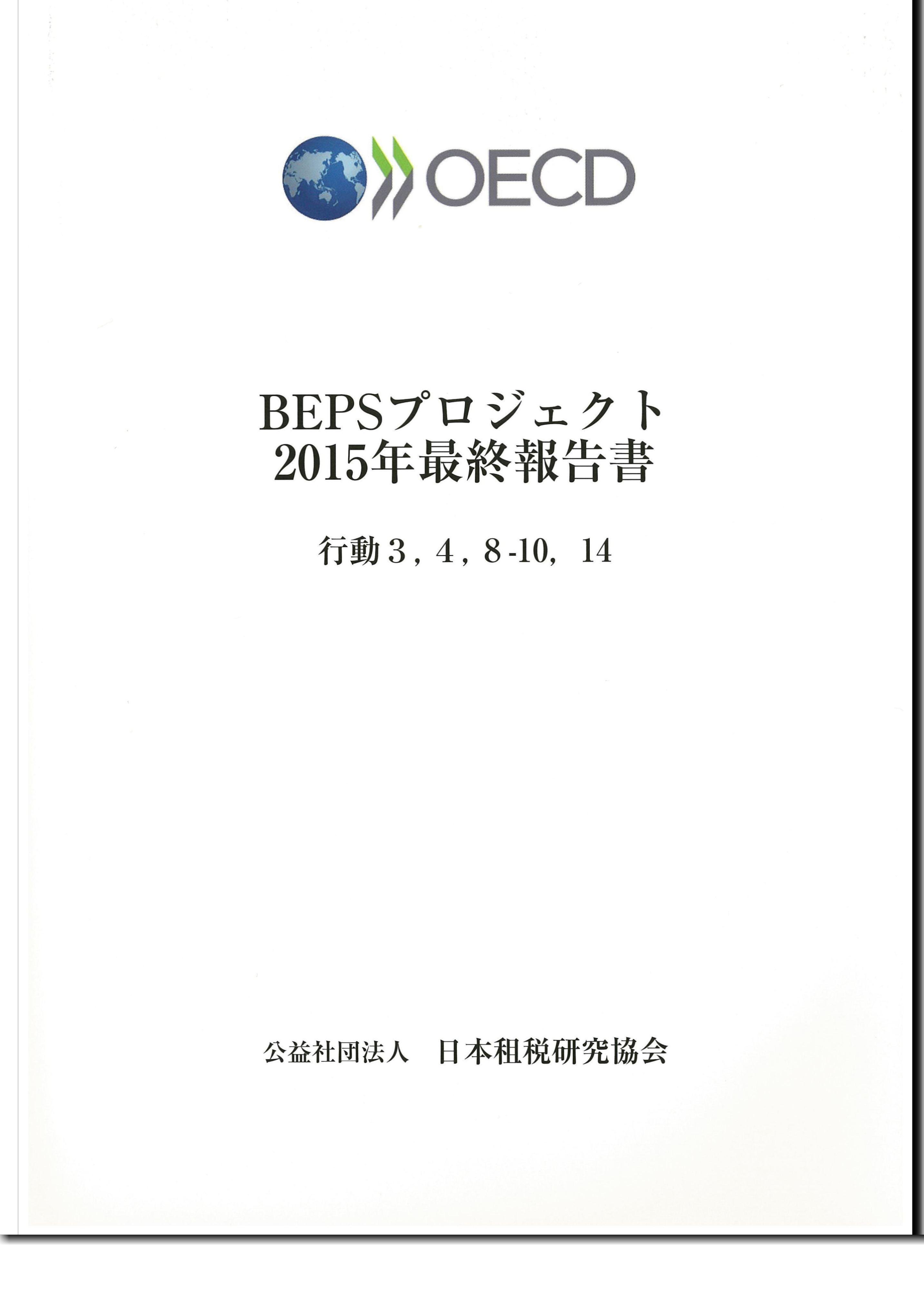 OECD BEPSプロジェクト2015年最終報告書 行動3,4,8-10,14