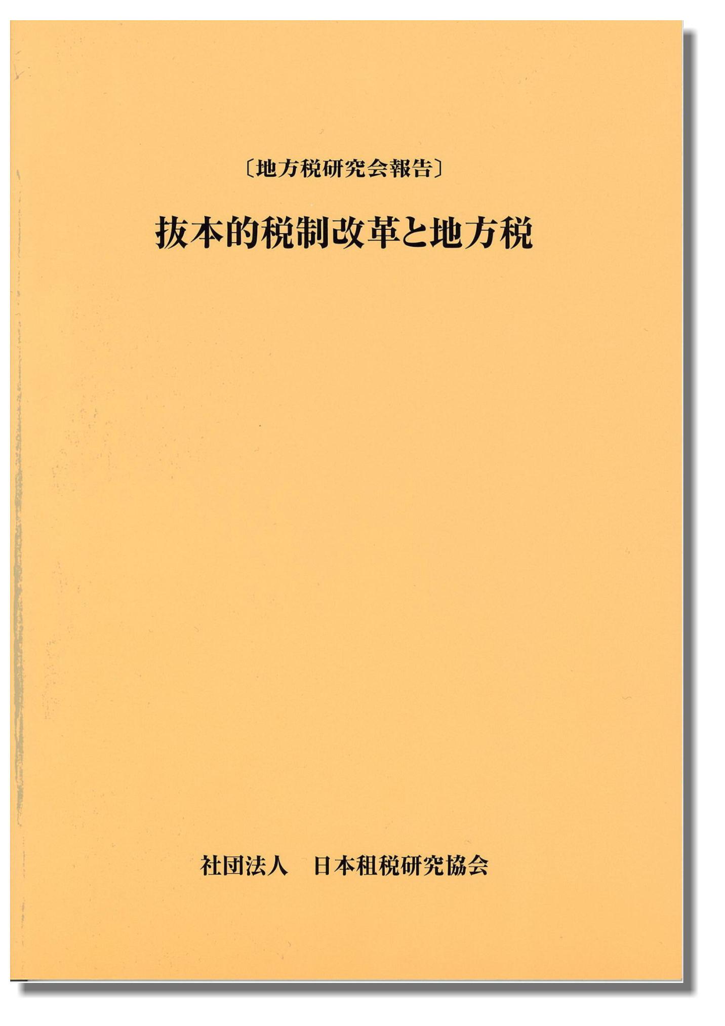 〔地方税研究会報告〕 抜本的税制改革と地方税