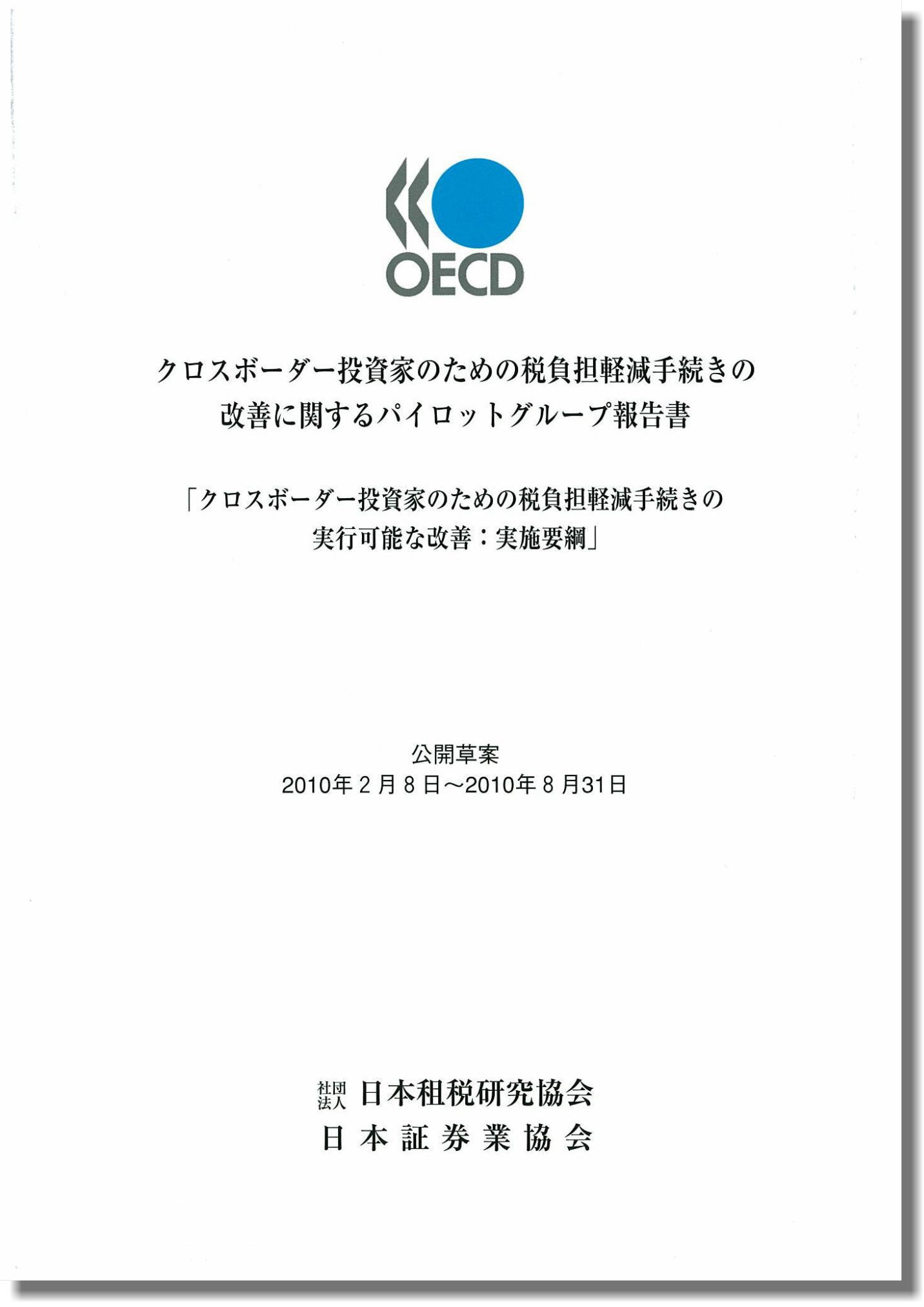 ECD クロスボーダー投資家のための税負担軽減手続きの改善に関するパイロットグループ報告書  「クロスボーダー投資家のための税負担軽減手続きの実行可能な改善:実施要綱」  公開草案 2010年2月8日~2010年8月31日