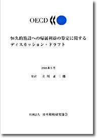 OECD恒久的施設への帰属利益の算定に関するディスカッション・ドラフト
