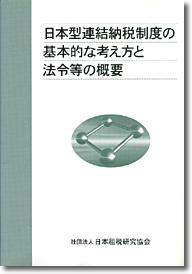 日本型連結納税制度の基本的な考え方と法令等の概要