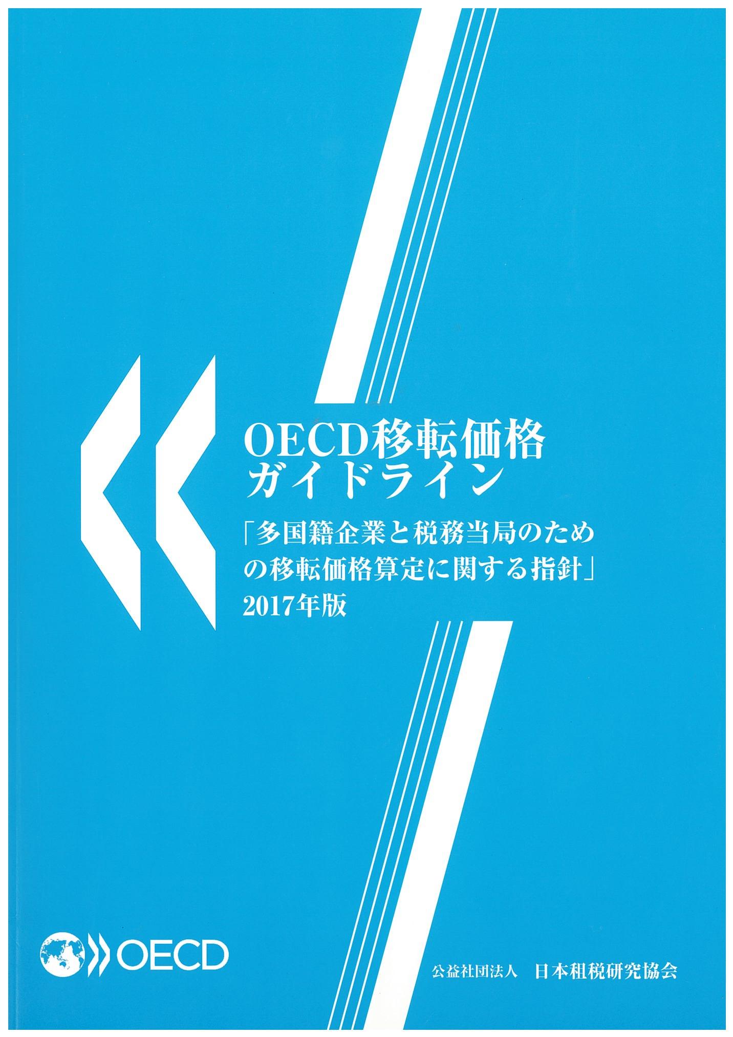 OECD OECD移転価格ガイドライン 「多国籍企業と税務当局のための移転価格算定に関する指針」 2017年版