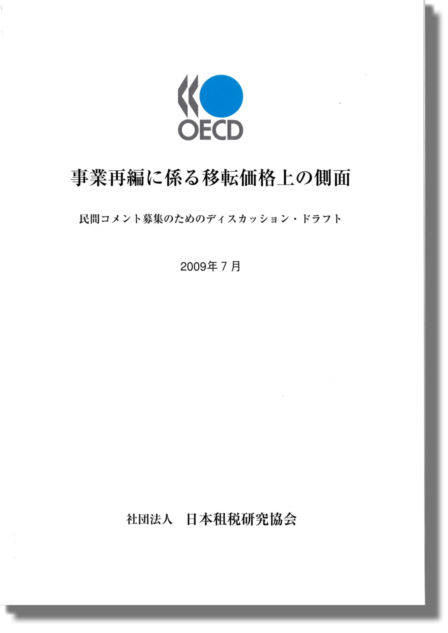 OECD 事業再編に係る移転価格上の側面-民間コメント募集のためのディスカッションドラフト