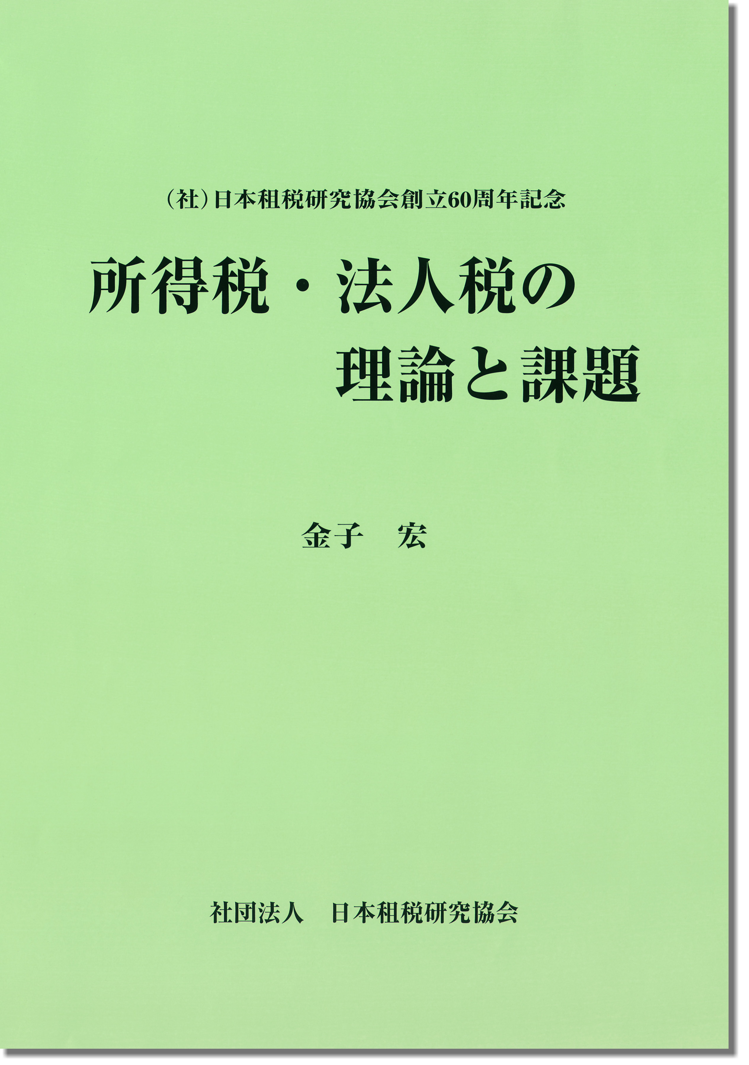 (公社)日本租税研究協会創立60周年記念  所得税・法人税の理論と課題