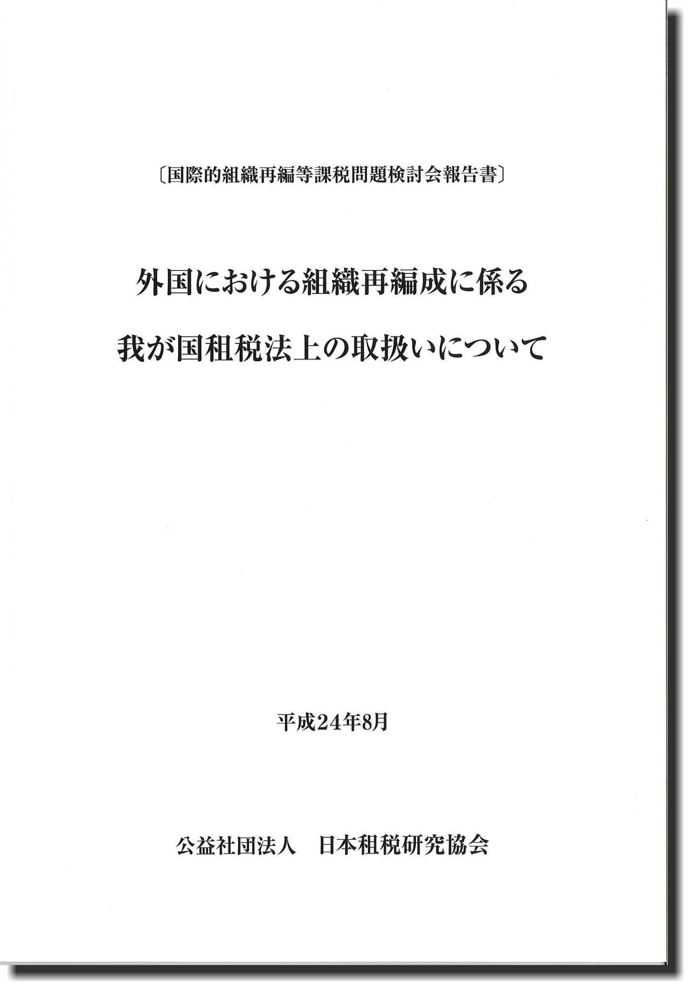 〔国際的組織再編等課税問題検討会報告書〕 外国における組織再編成に係る我が国租税法上の取扱いについて