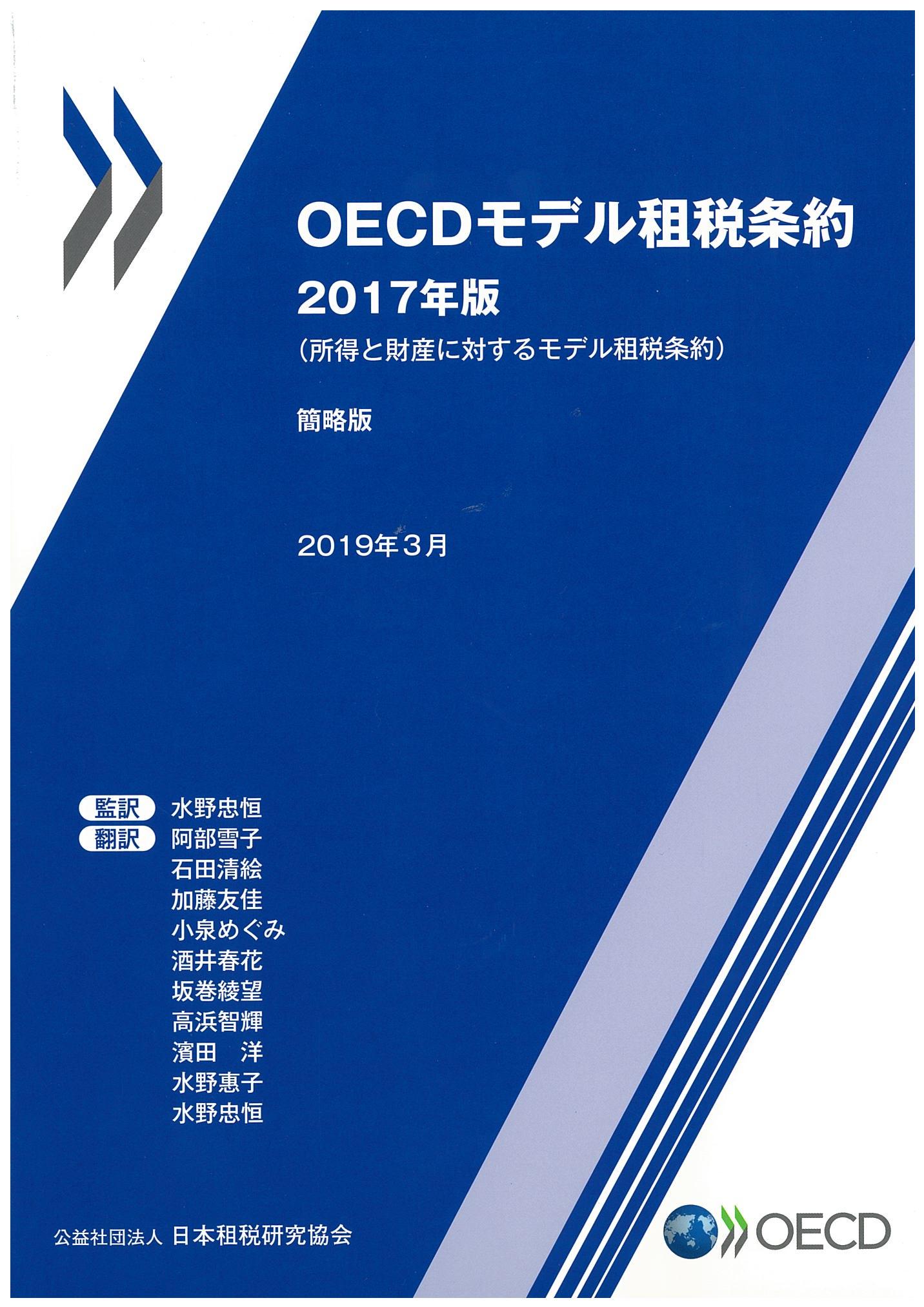 OECDモデル租税条約 2017年版(簡略版)