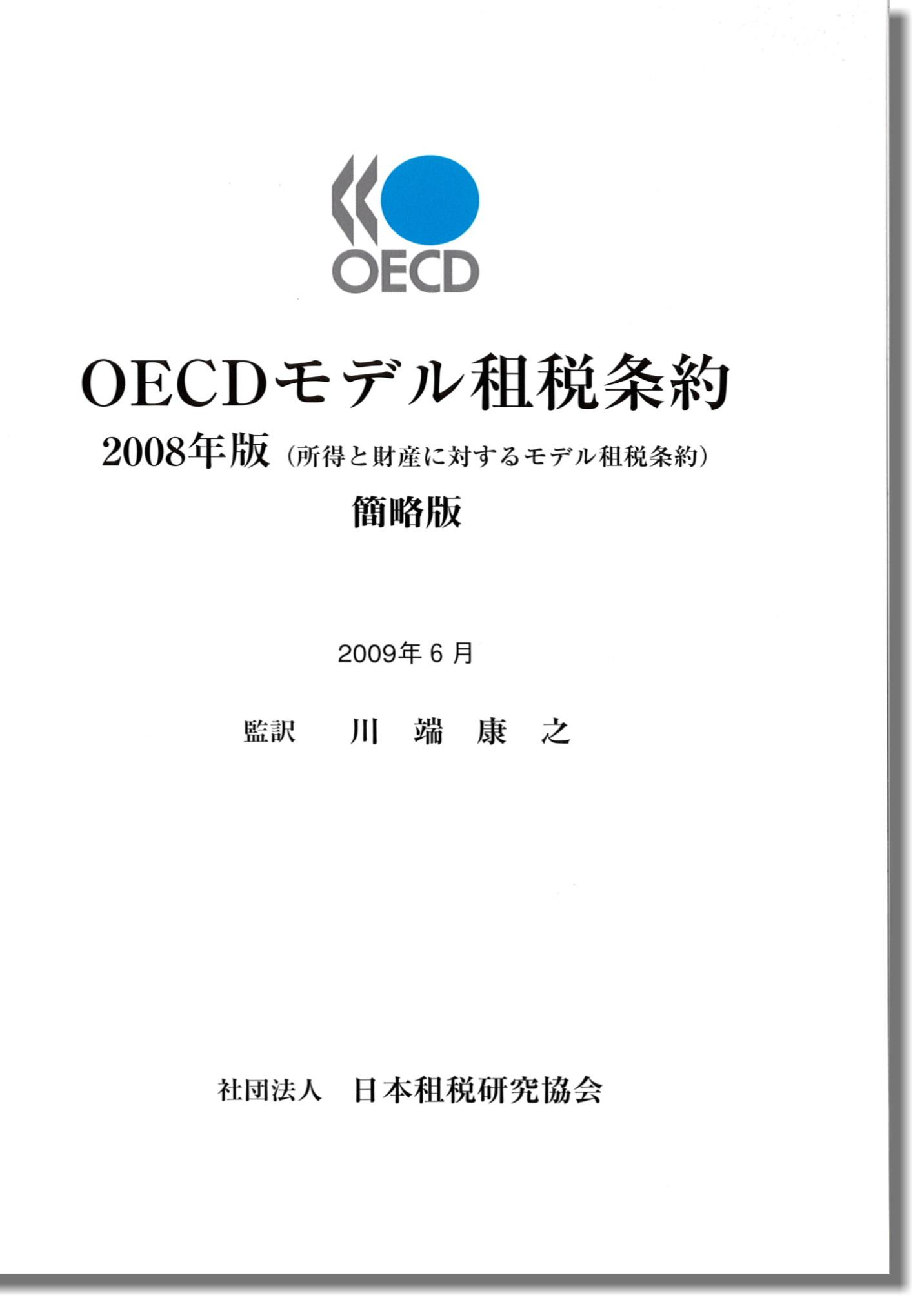 OECDモデル租税条約 2008年版