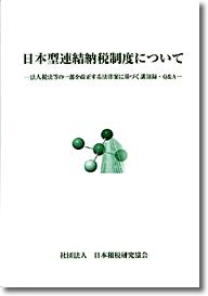 日本型連結納税制度について