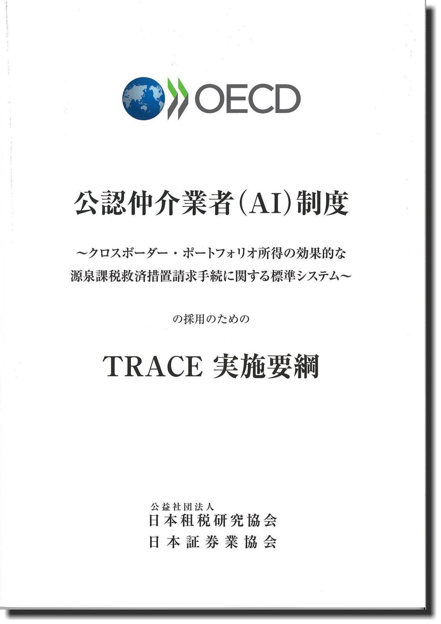OECD 公認仲介業者(AI)制度 〜クロスボーダー・ポートフォリオ所得の効果的な源泉課税救済措置請求手続きに関する標準システム〜