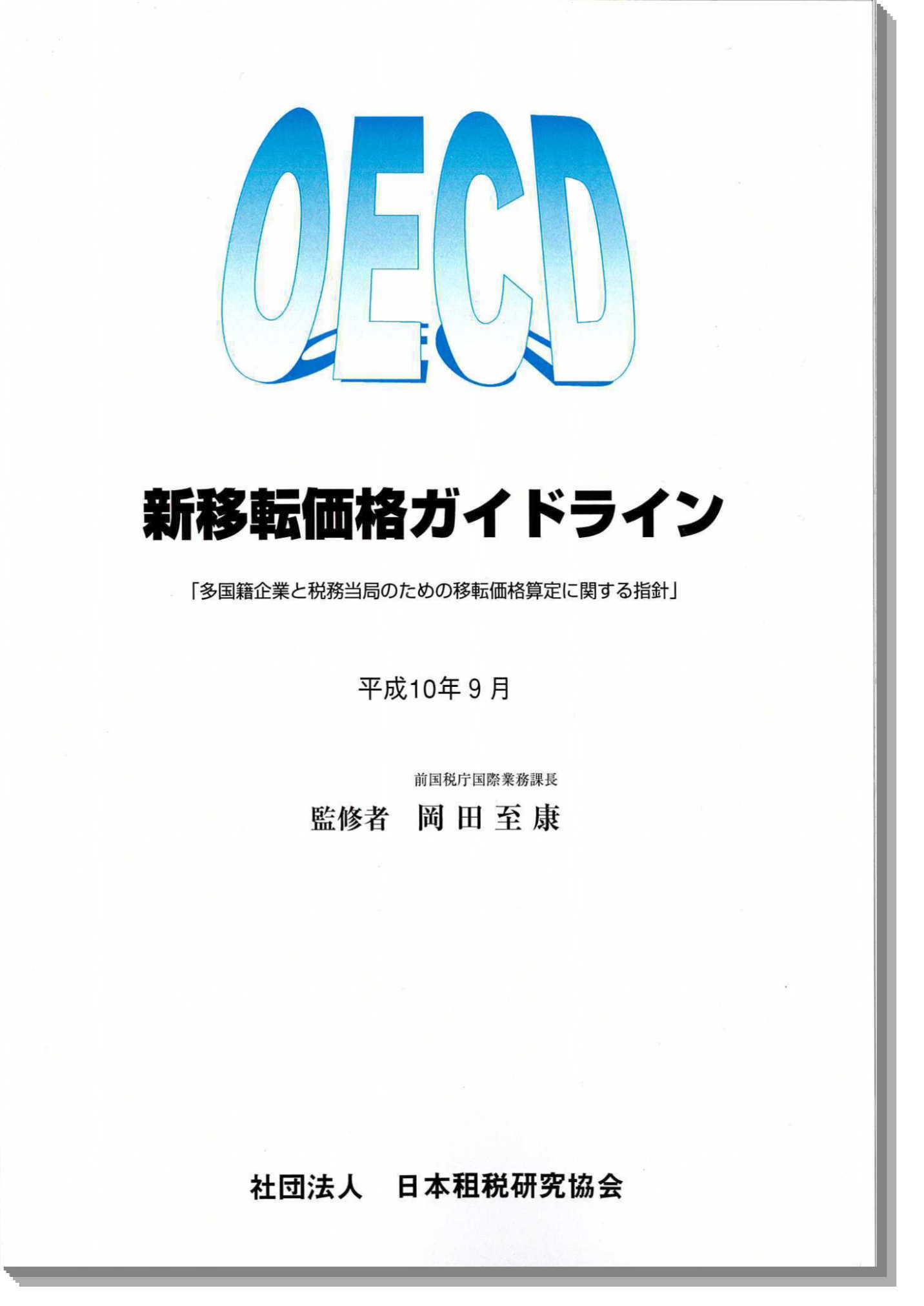 <増刷> OECD新移転価格ガイドライン 「多国籍企業と税務当局のための移転価格算定に関する指針」