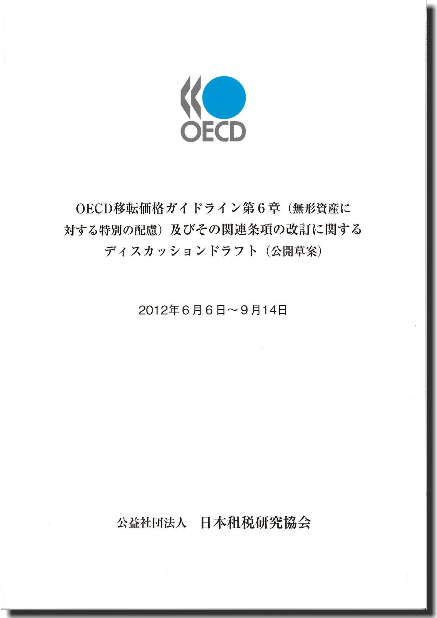 OECD OECD移転価格ガイドライン第6章(無形資産に対する特別の配慮)及びその関連条項の改訂に関するディスカッションドラフト(公開草案)