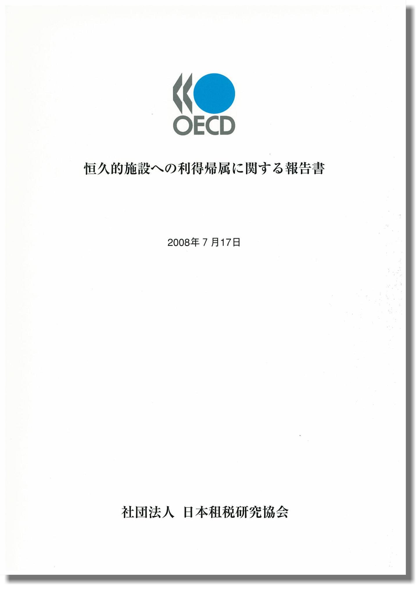 OECD 恒久的施設への利得帰属に関する報告書 2008年7月17日