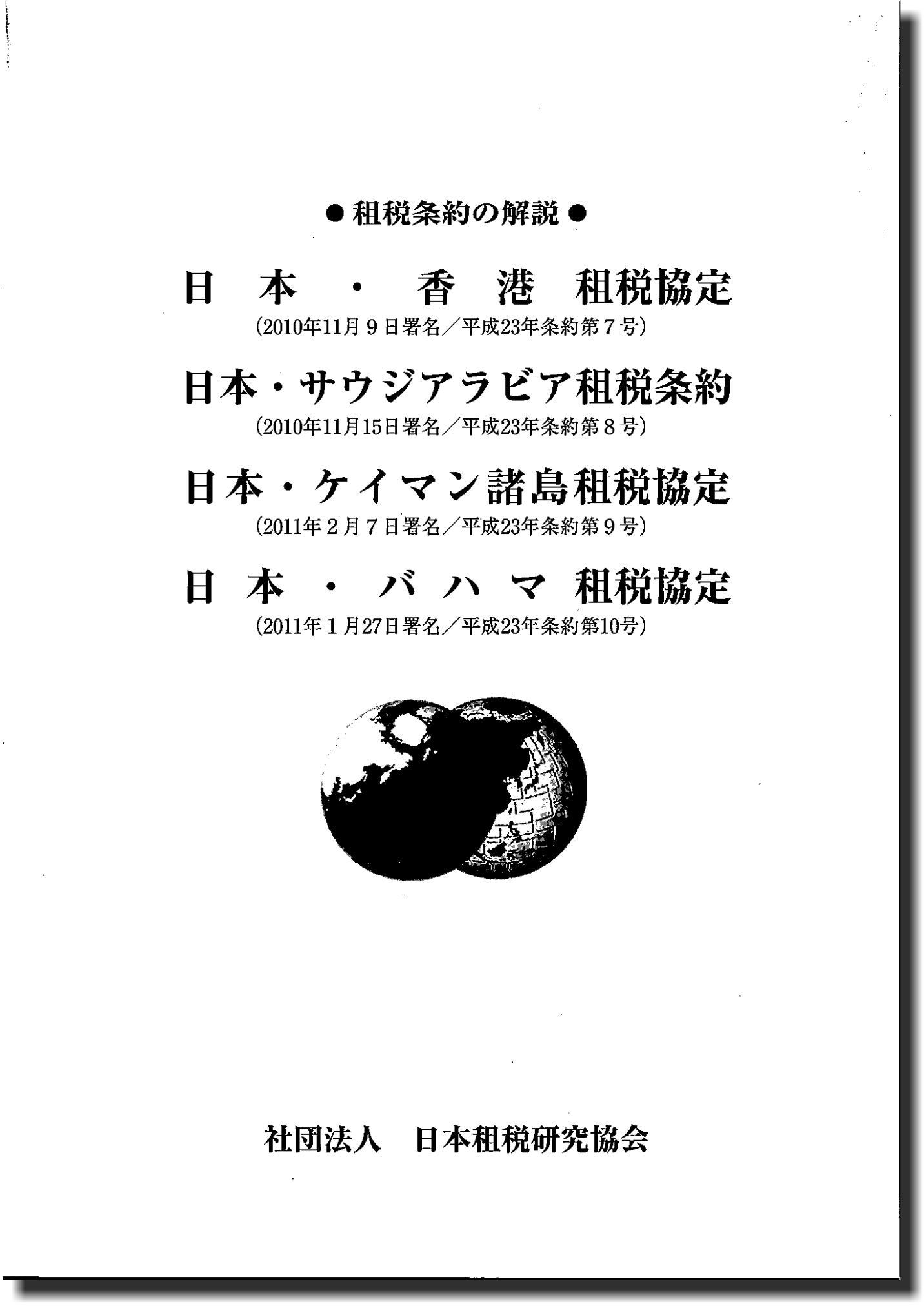租税条約の解説 日本・香港租税協定 (2010年11月9日署名/平成23年条約第7号) 日本・サウジアラビア租税条約 (2010年11月15日署名/平成23年条約第8号)  日本・ケイマン諸島租税協定 (2011年2月7日署名/平成23年条約第9号) 日本・バハマ租税協定 (2011年1月27日署名/平成23年条約第10号)