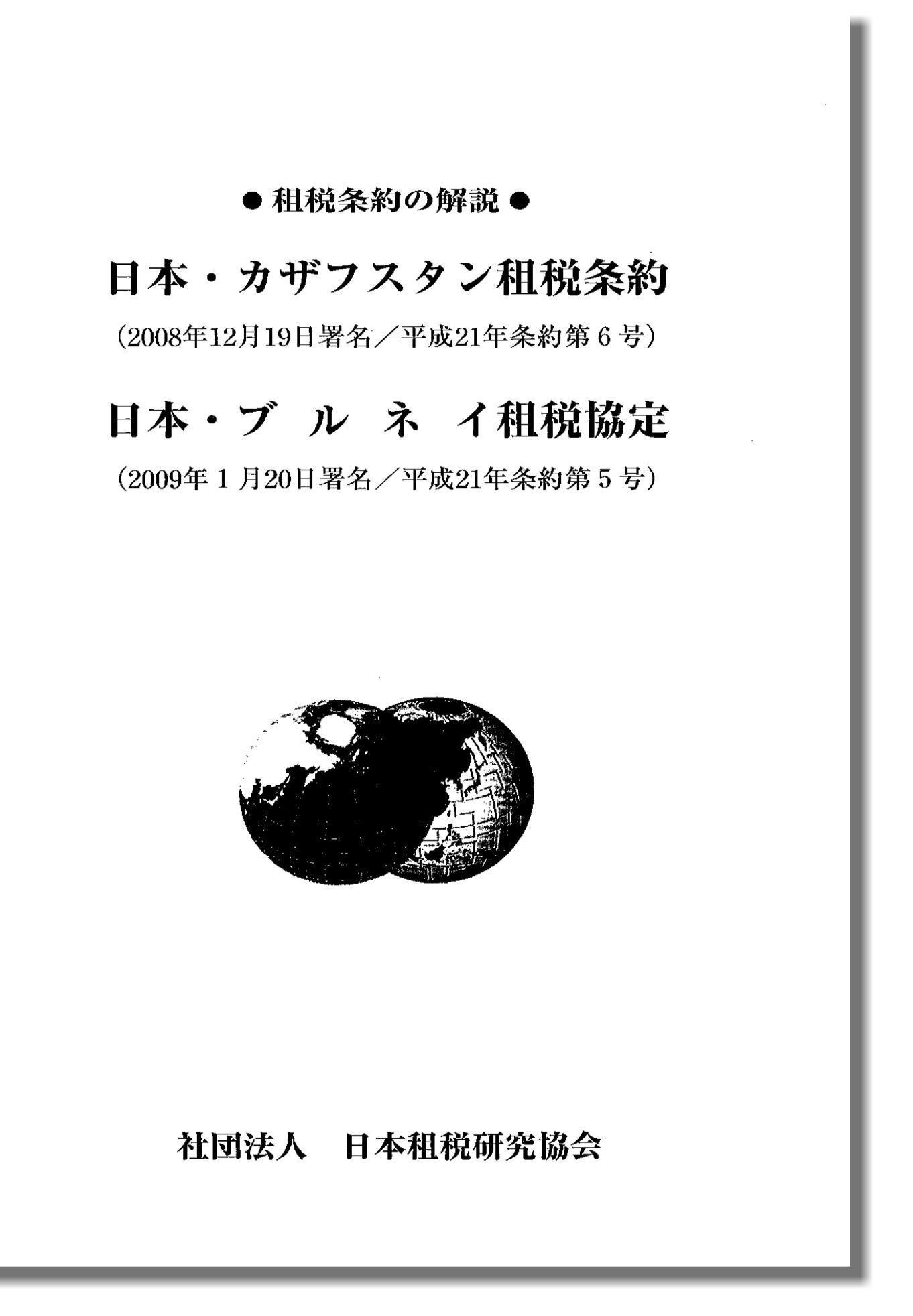 租税条約の解説 -日本・カザフスタン租税条約 日本・ブルネイ租税協定