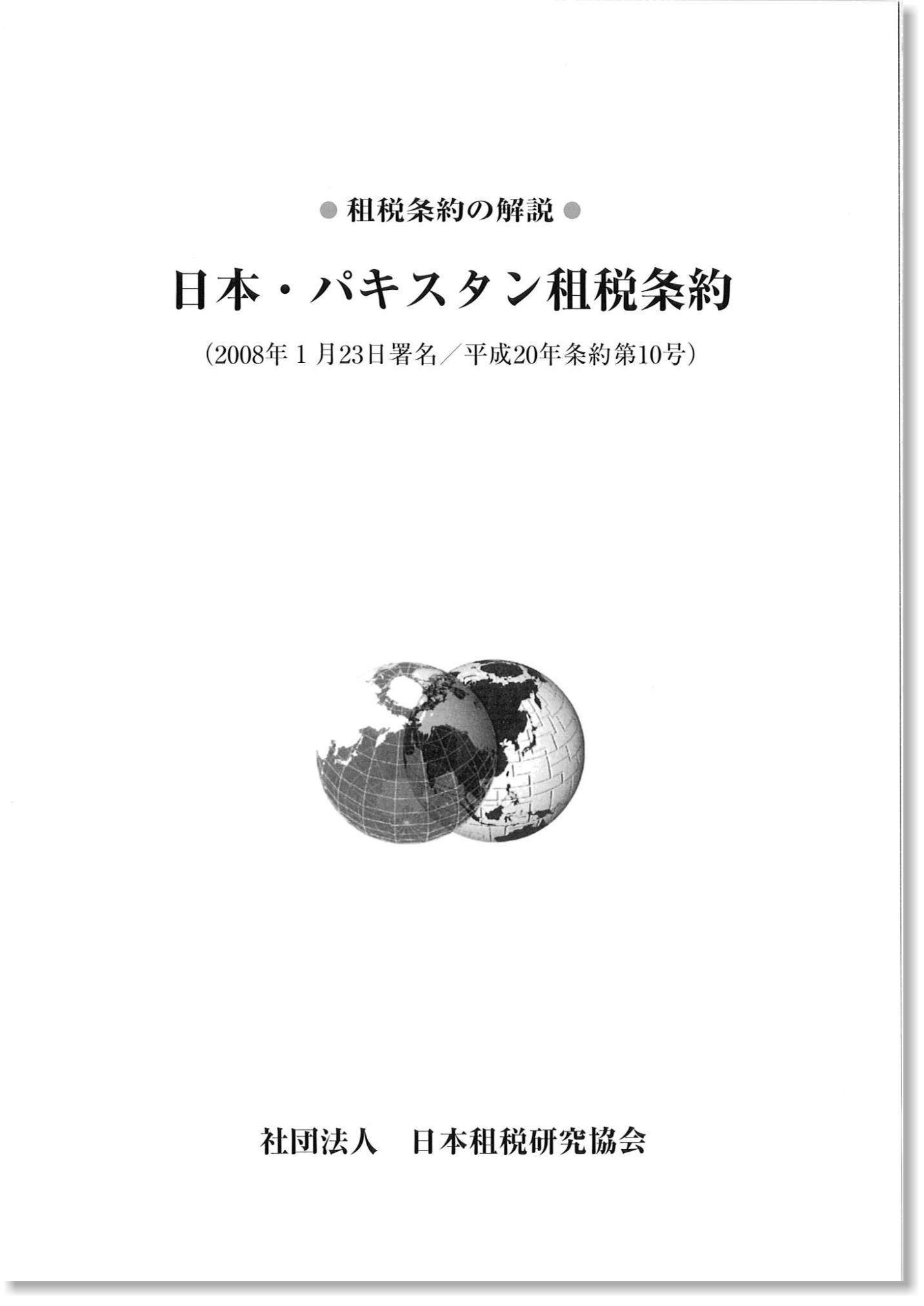 租税条約の解説-日本・パキスタン租税条約