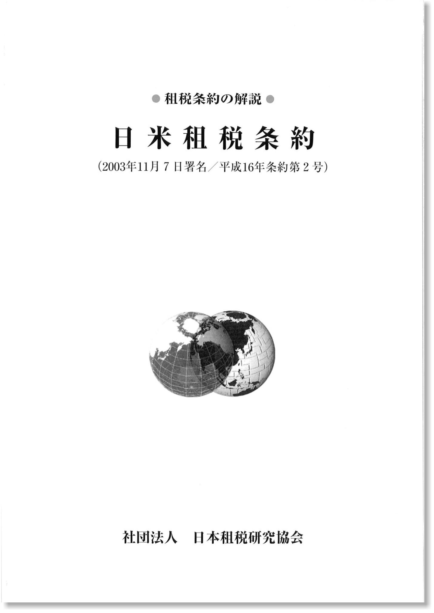 租税条約の解説-日米租税条約