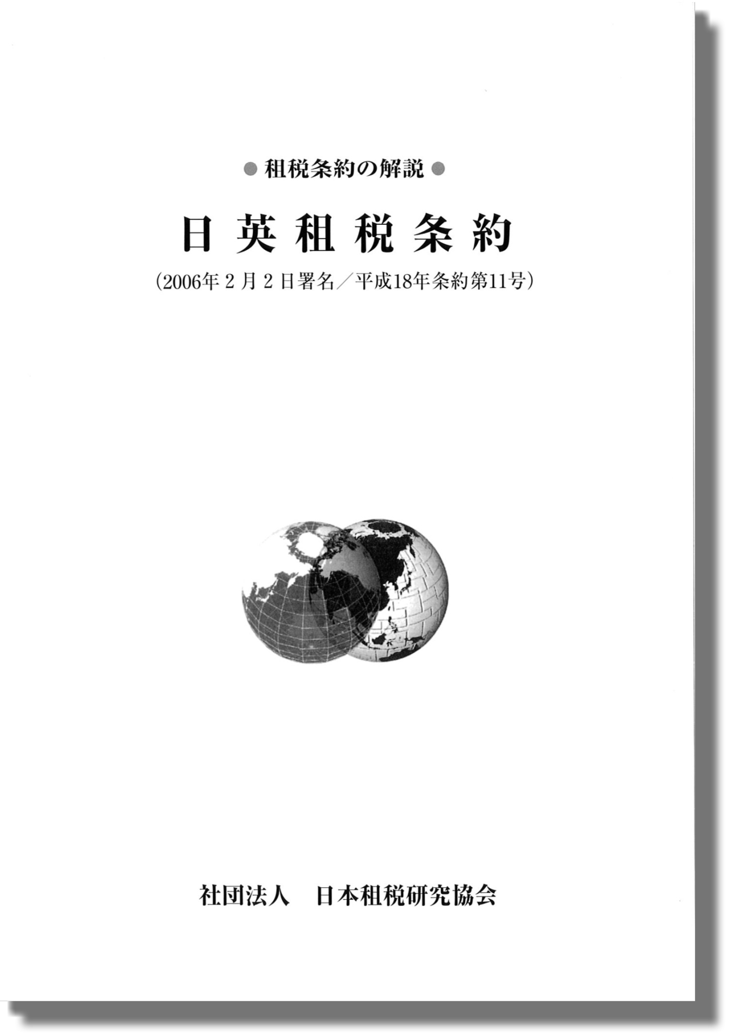 租税条約の解説 -日英租税条約 (2006年2月2日署名/平成18年条約第11号)