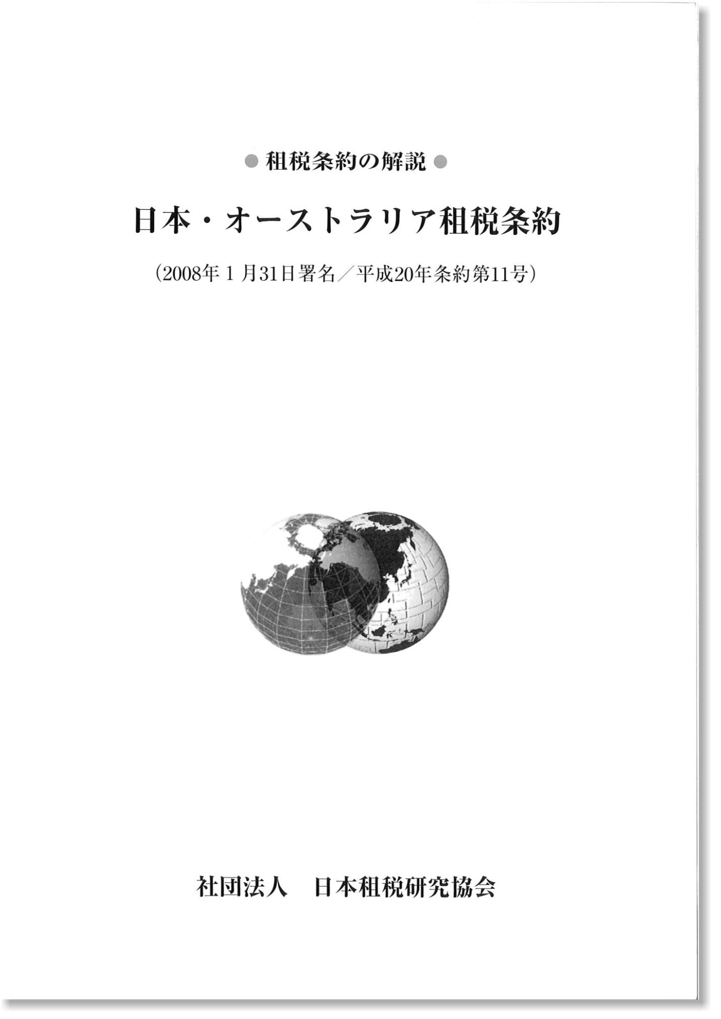 租税条約の解説-日本・オーストラリア租税条約