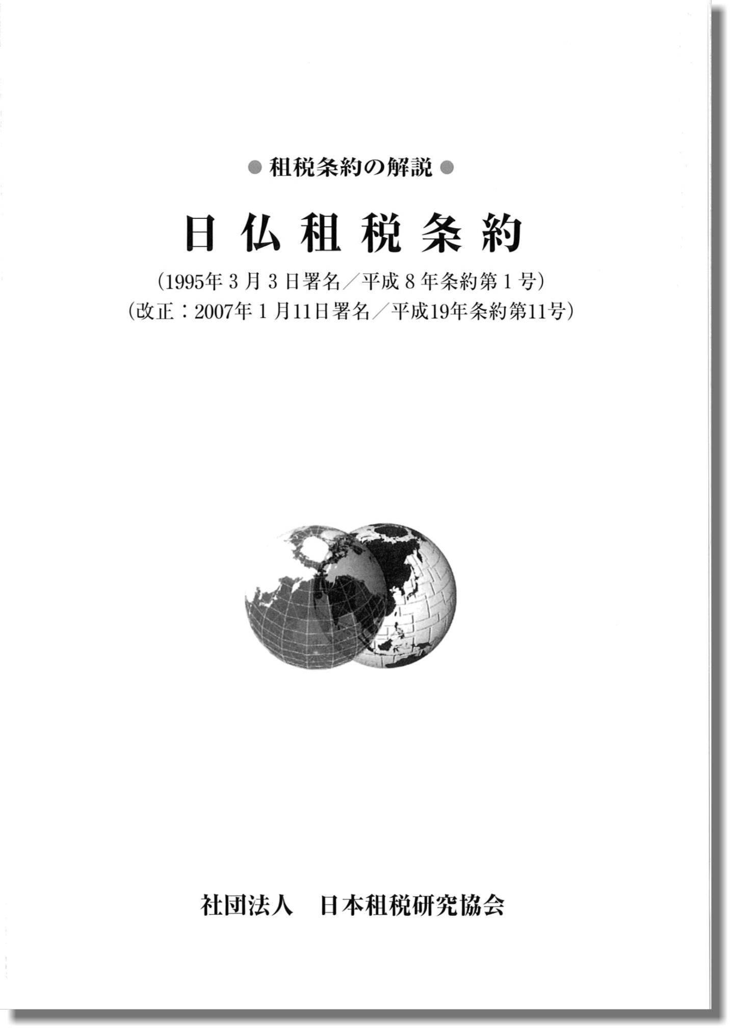 租税条約の解説 -日仏租税条約 (1995年3月3日署名/平成8年条約第1号) (改正:2007年1月11日署名/平成19年条約第11号)