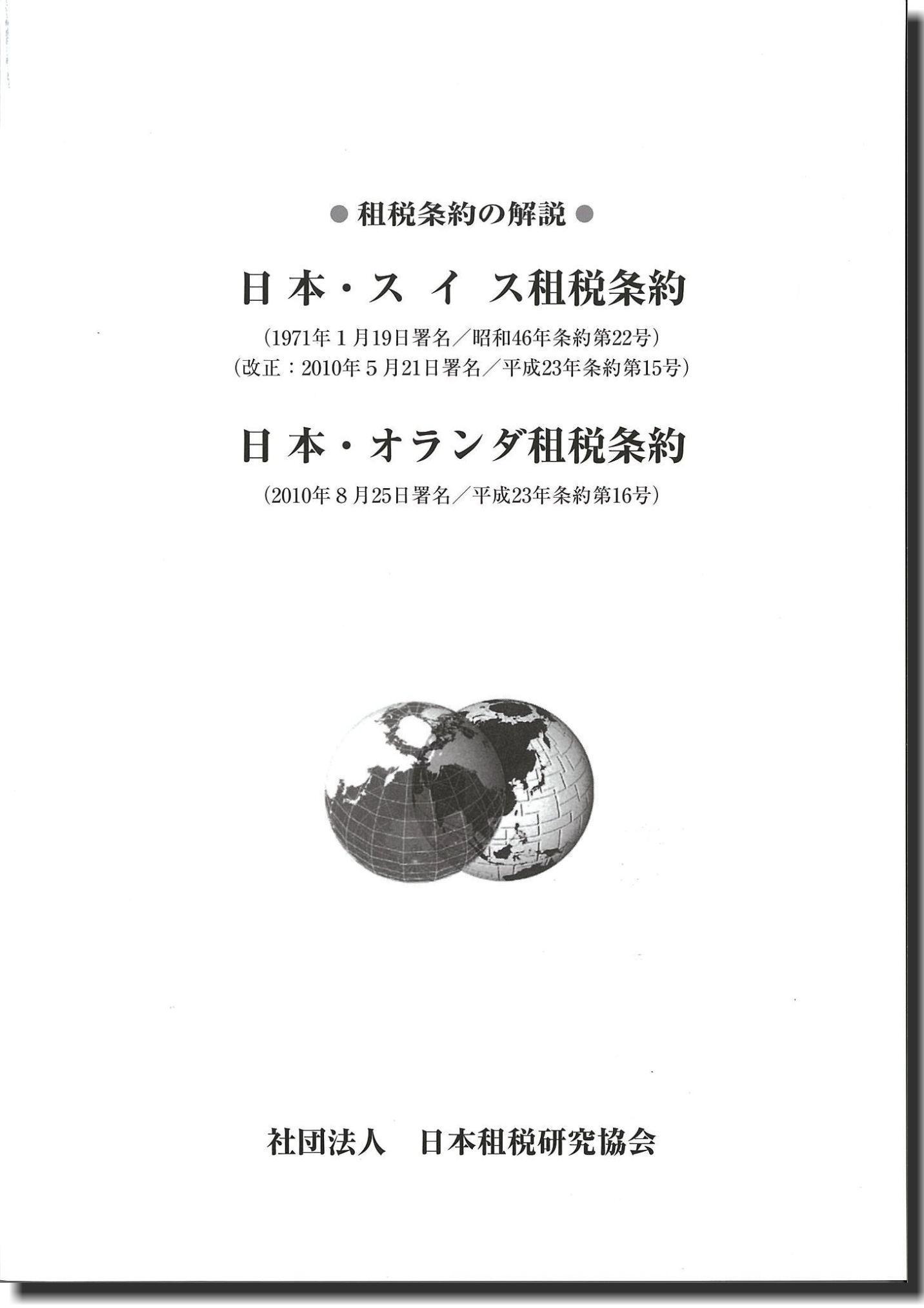 租税条約の解説 日本・スイス租税条約 (1971年1月19日署名/昭和46年条約第22号) (2010年5月21日署名/平成23年条約第15号) 日本・オランダ租税条約 (2010年8月25日署名/平成23年条約第16号)