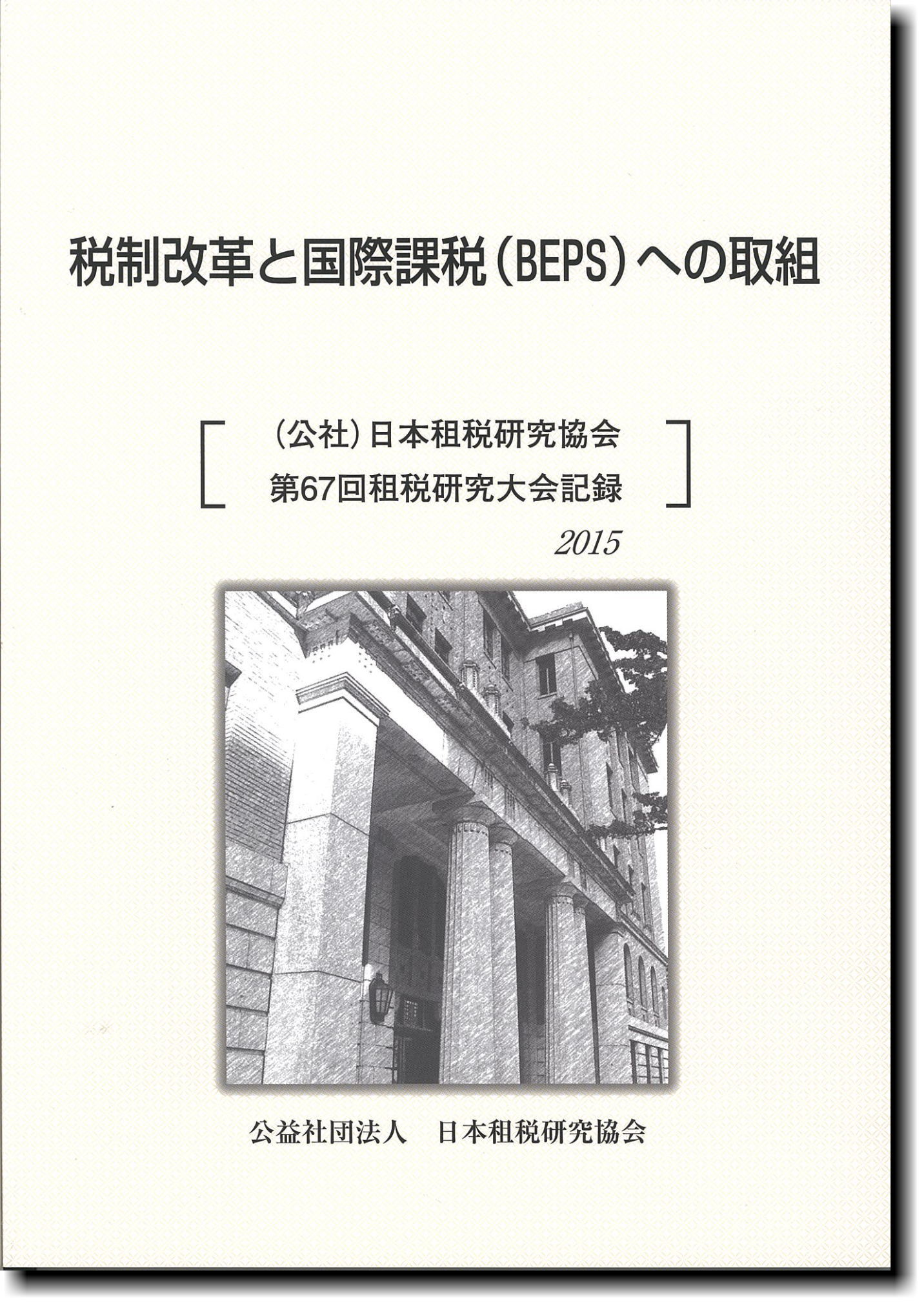 税制改革と国際課税(BEPS)への取組 [(公社)日本租税研究協会第67回租税研究大会記録 2015]