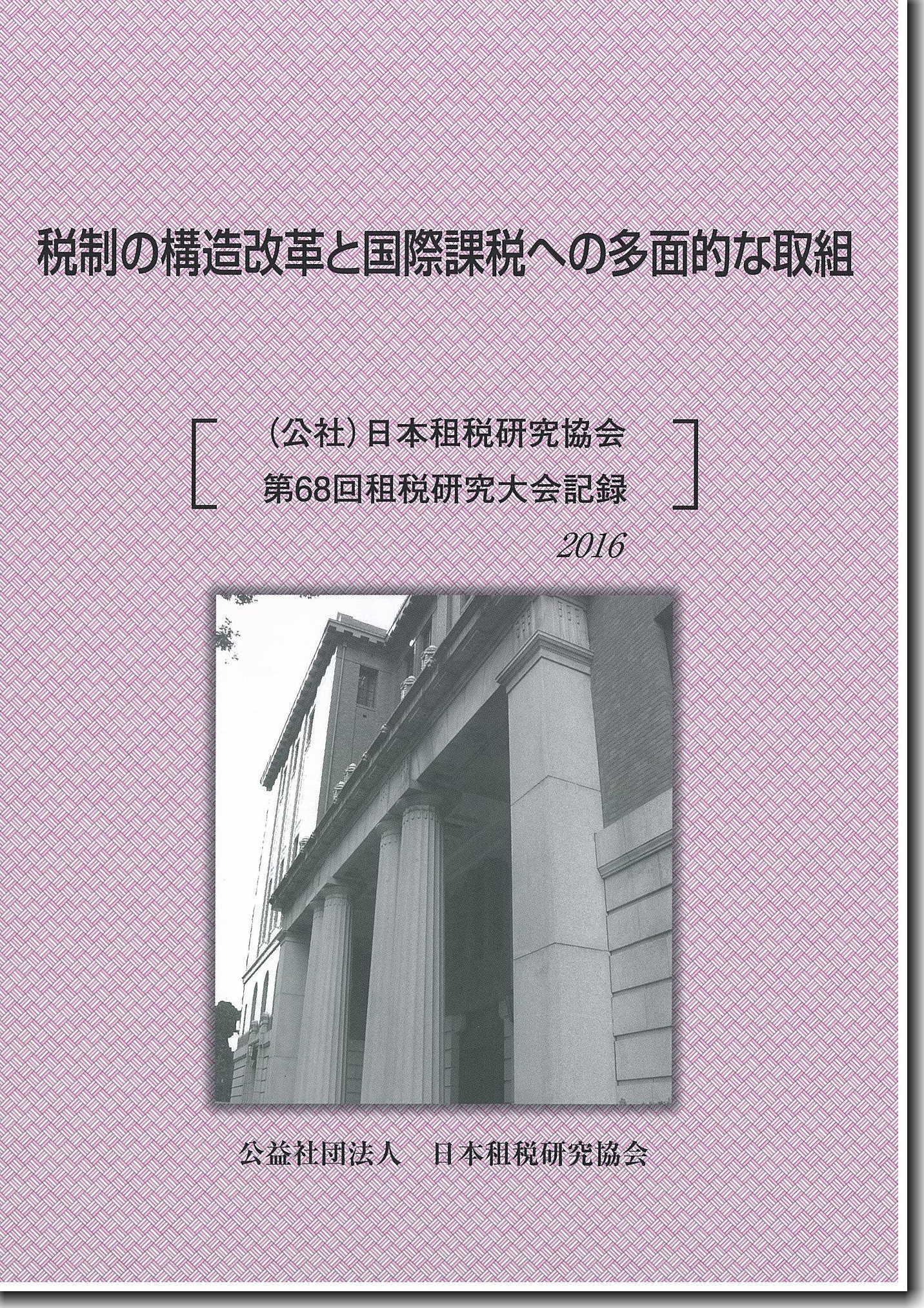税制の構造改革と国際課税への多面的な取組 [(公社)日本租税研究協会第68回租税研究大会記録 2016]