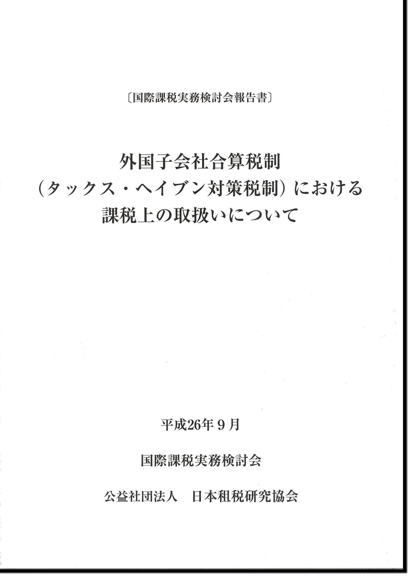 〔国際課税実務検討会報告書〕 外国子会社合算税制(タックス・ヘイブン対策税制)における課税上の取扱いについて
