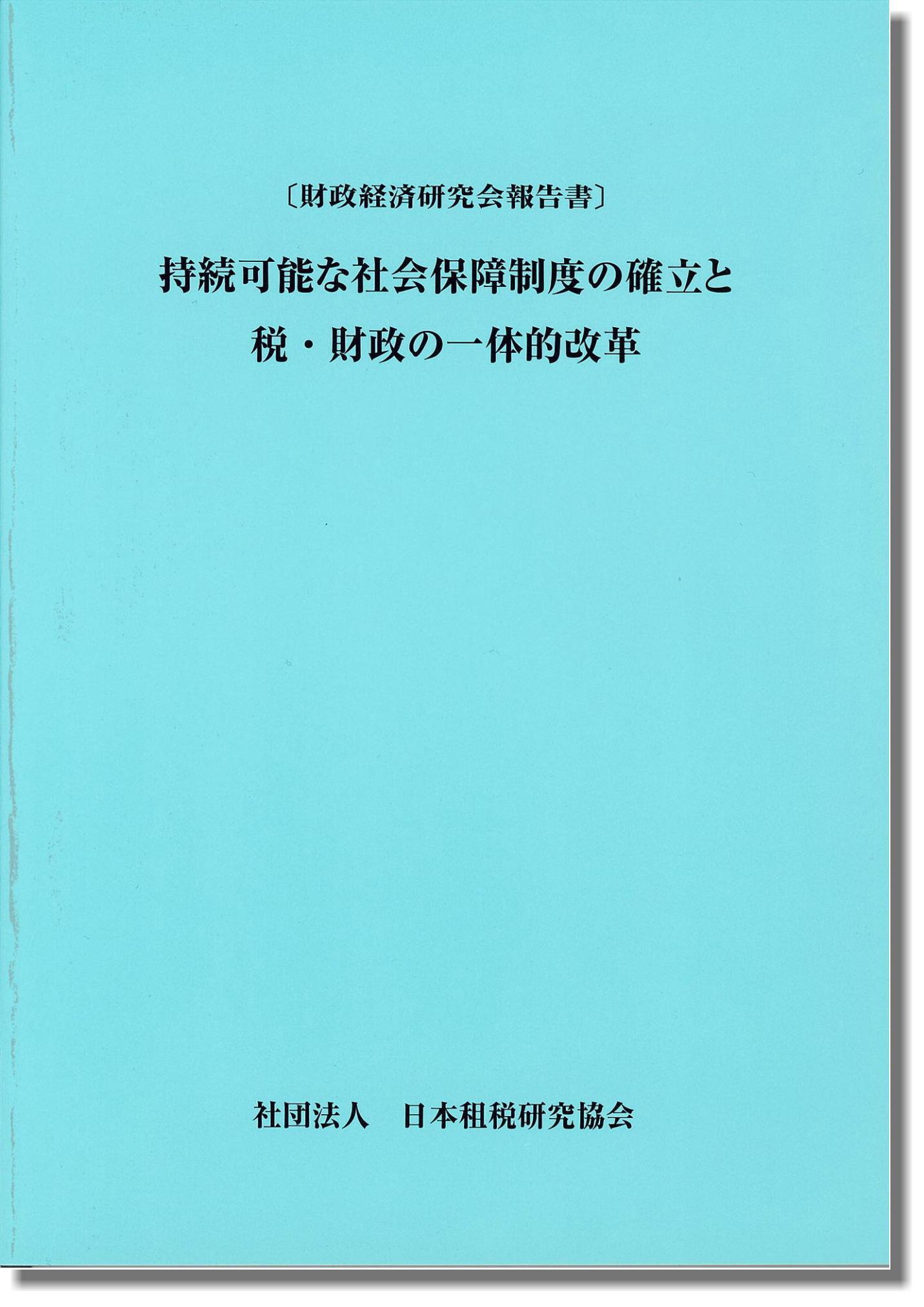 〔財政経済研究会報告書〕 持続可能な社会保障制度の確立と税・財政の一体的改革
