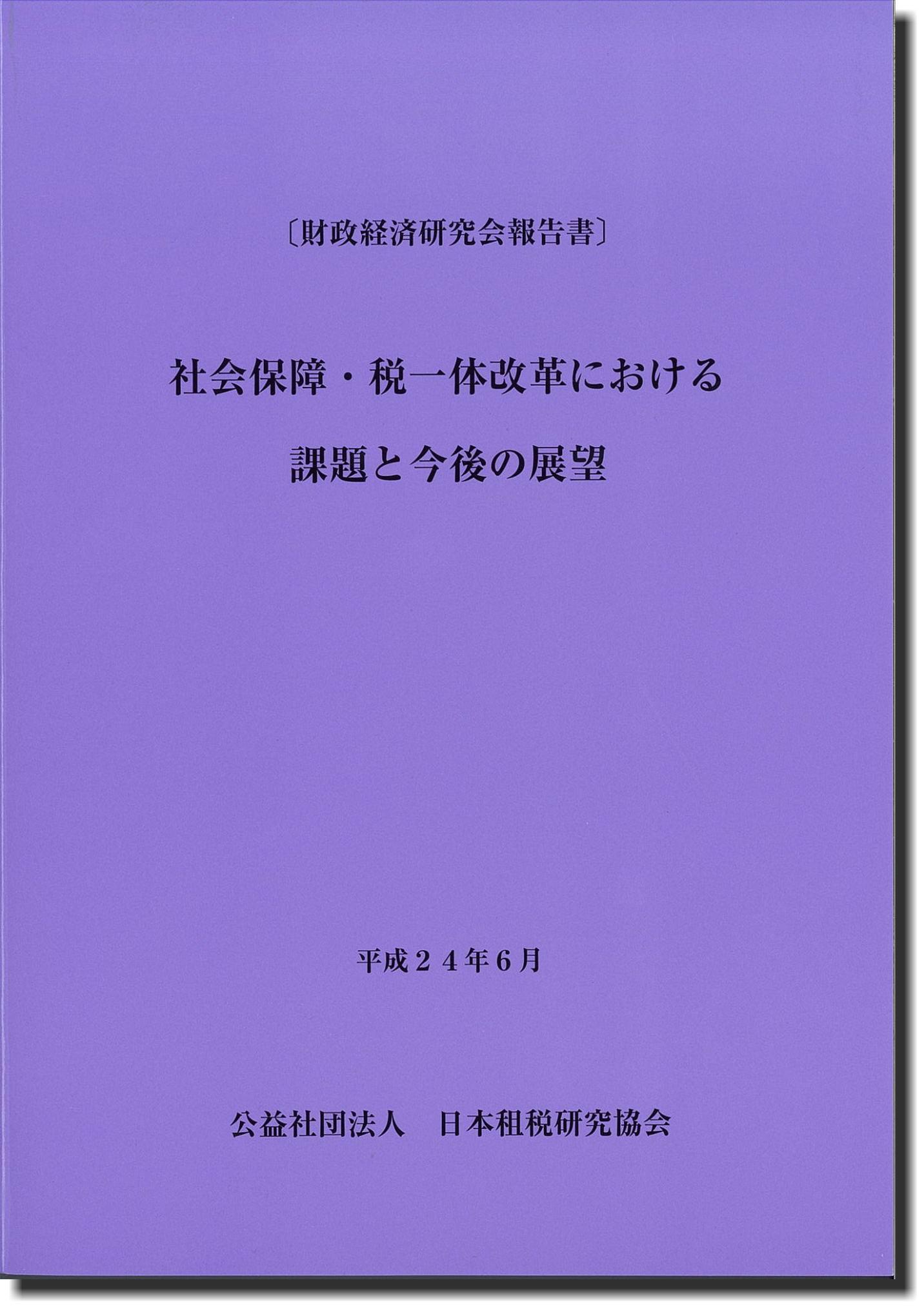〔財政経済研究会報告書〕 社会保障・税一体改革における課題と今後の展望