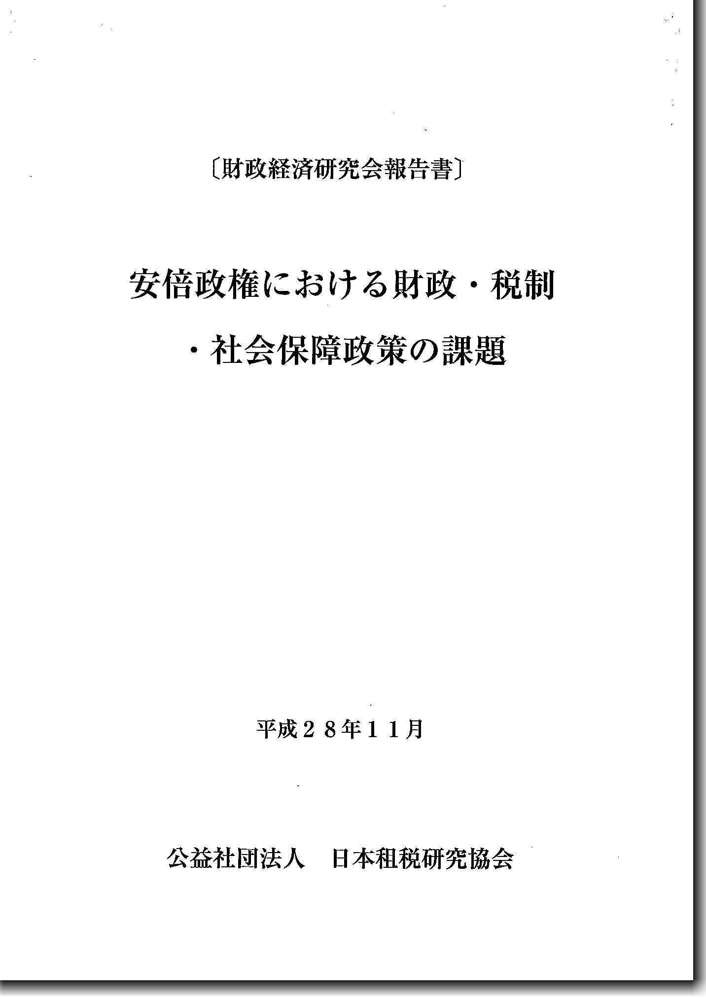 〔財政経済研究会報告書〕 安倍政権における財政・税制・社会保障政策の課題