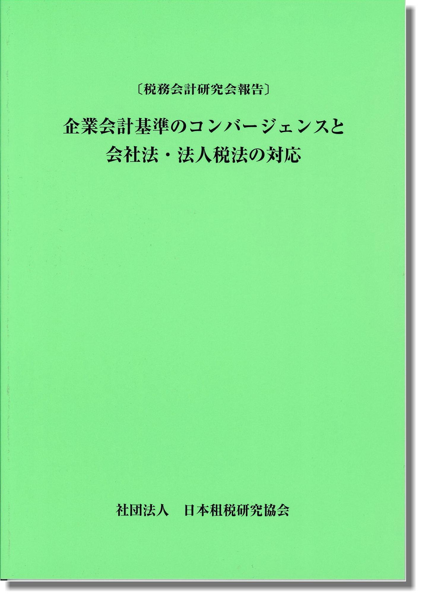 〔税務会計研究会報告〕 企業会計基準のコンバージェンスと会社法・法人税法の対応