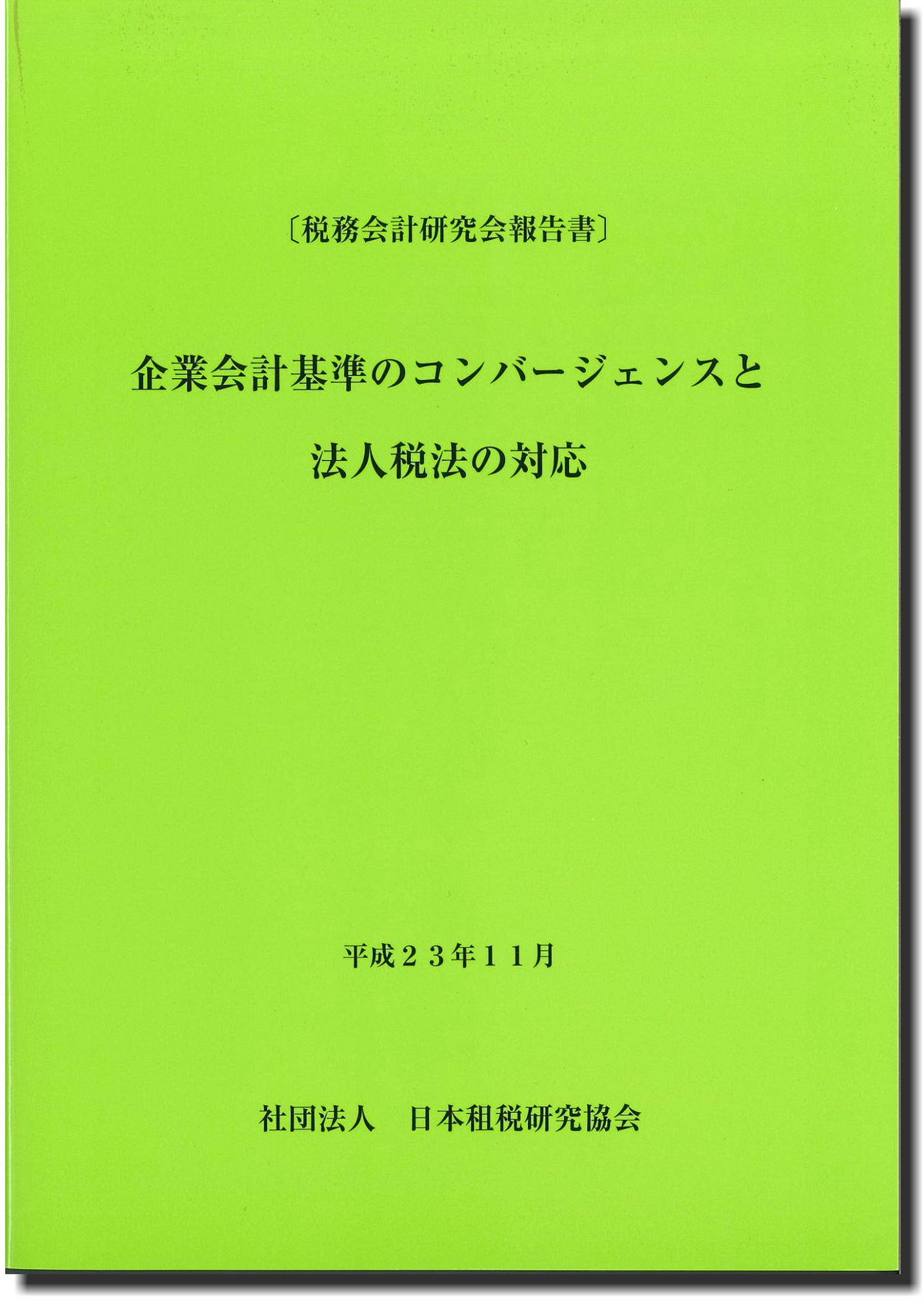 〔税務会計研究会報告書〕 企業会計基準のコンバージェンスと法人税法の対応
